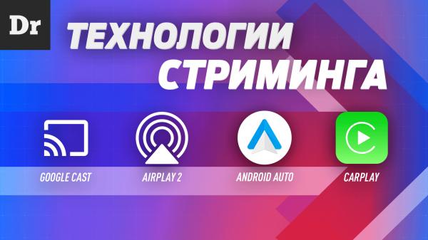 От Airplay и Google Cast до CarPlay и Android Auto. Как работает стриминг? Разбор