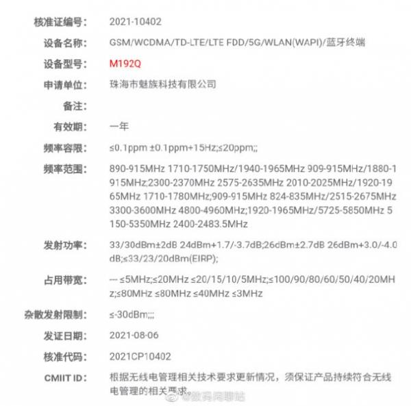 Переиздание Meizu 18 и 18 Pro без Snapdragon 888