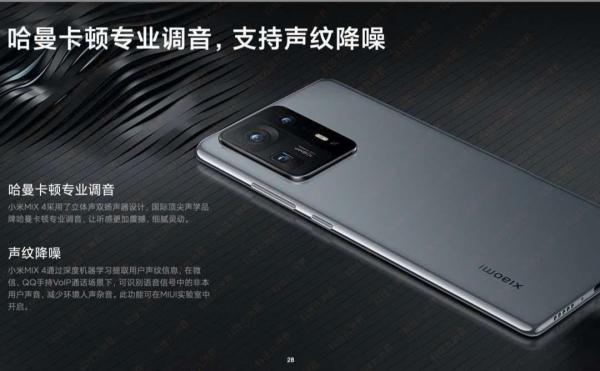 Xiaomi компания хочет наказать автора утечки Mi Mix 4