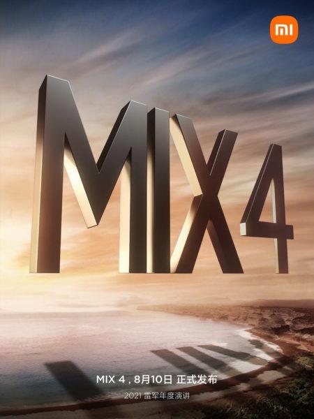 Xiaomi показала отменённые проекты по Mi Mix