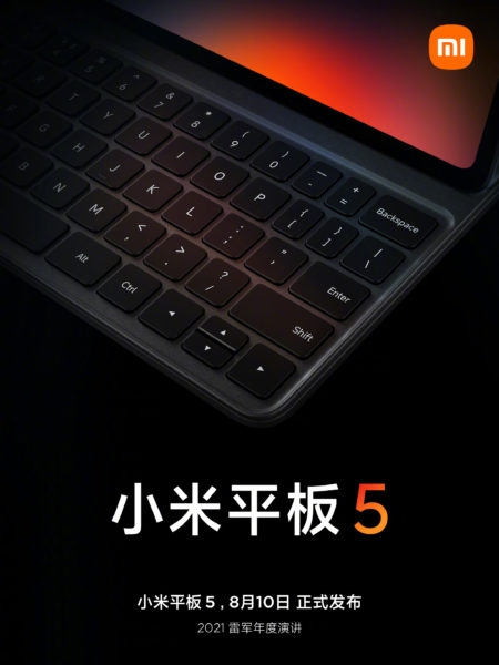 Xiaomi раскрыла еще две особенности Mi Pad 5