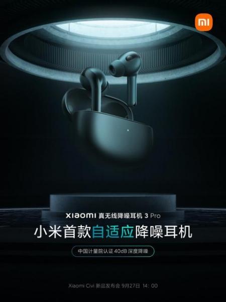 27 сентября Xiaomi покажет новые TWS-наушники с ANC