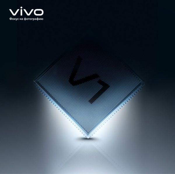 Анонс Vivo V1 – сердце камер будущих фотофлагманов