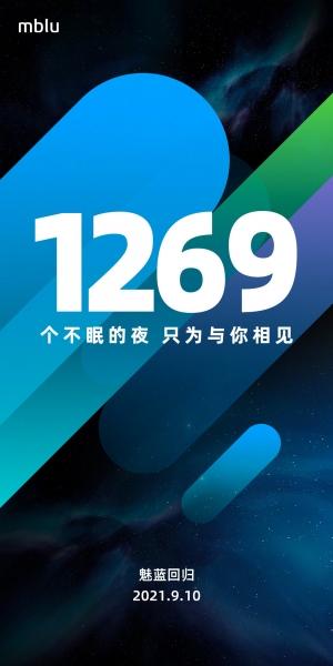 Meizu возрождает серию Meilan спустя 3,5 года