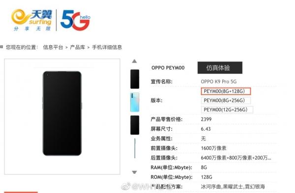 OPPO K9 Pro с Dimensity 1200 — стоимость и дата выхода