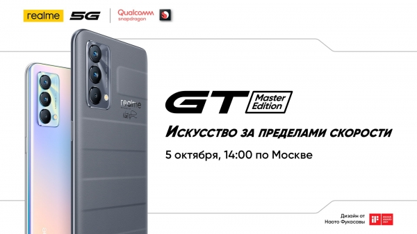 Realme GT Master Edition едет в Россию: дата проведения презентации