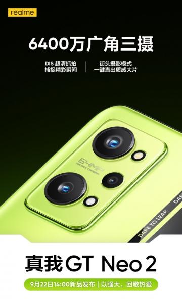Стала известна спорная особенность камеры Realme GT Neo 2