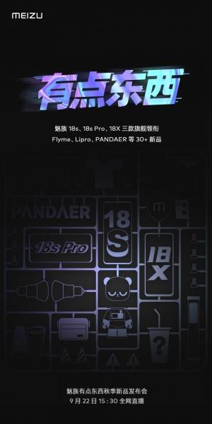 Тридцать новинок уже на следующей неделе вместе с Meizu 18s, 18s Pro, 18X