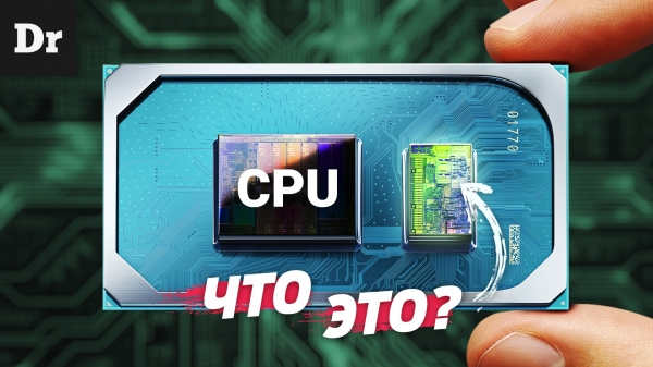 Что такое чипсет? Разбор на примере Intel TigerLake H45
