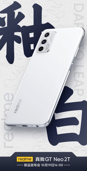 Раскрыт дизайн и дата анонса Realme GT Neo 2T
