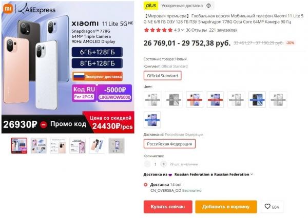 Утончённый Xiaomi 11 Lite NE доступен за хорошую стоимость